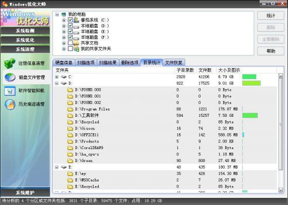 Windows优化大师之磁盘文件管理