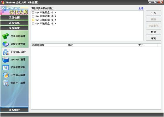 Windows优化大师之冗余DLL清理