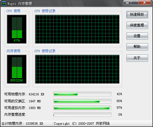 Windows优化大师之Wopti内存管理