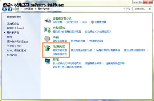 玩转Windows7系统电源计划