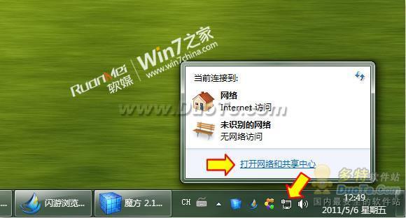 如何在Windows7下架设VPN服务器