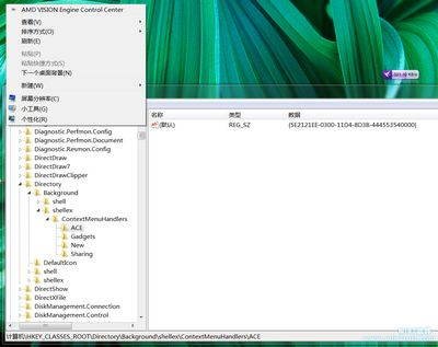 删除右键菜单AMD VISION注册信息