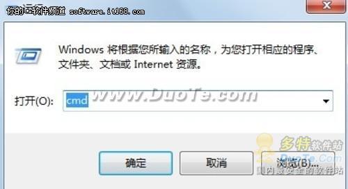 在windows7系统下进行瘦身