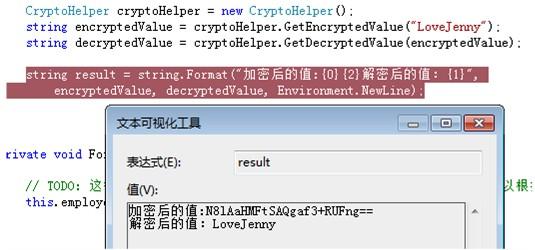 Asp.net,C# 加密解密字符串