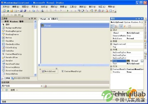 VB.NET实现窗体图标最小化到状态栏