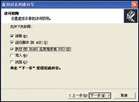 用FrontPage2003轻松制作ASP动态网页