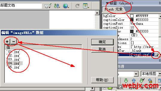 Dreamweaver 8 轻松制作漂亮的Flash像册