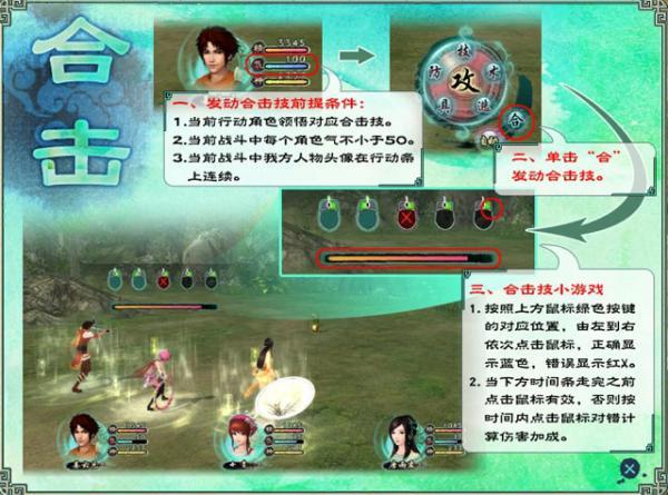 《仙剑奇侠传5》合击技说明及使用条