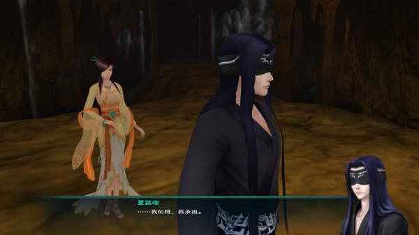《仙剑奇侠传5》林未央夏孤临千年情缘?
