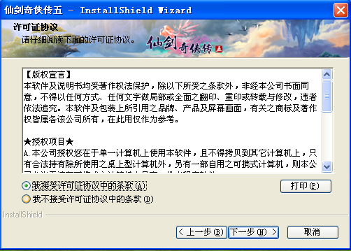 《仙剑奇侠传五》游戏安装步骤