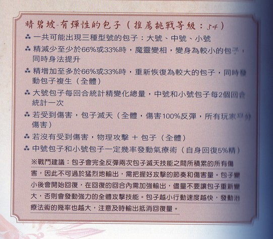 《仙剑奇侠传5》睛碧坡有弹性的包子图文攻略