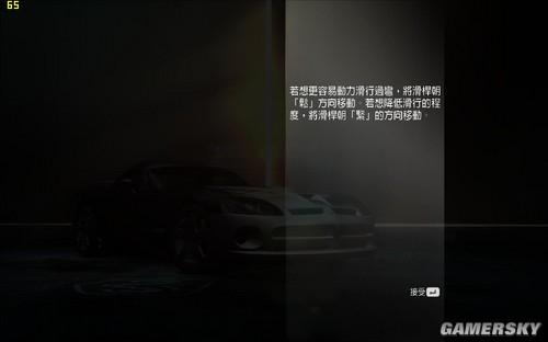 《极品飞车12》车手技巧和调教详细翻译