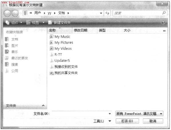 PowerPoint2007根据现有演示文稿新建演示文稿