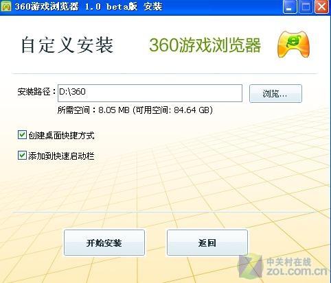 360游戏浏览器介绍