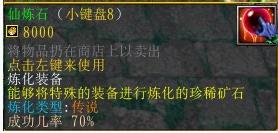 魔兽争霸3《诛仙II》诛仙地图全攻略