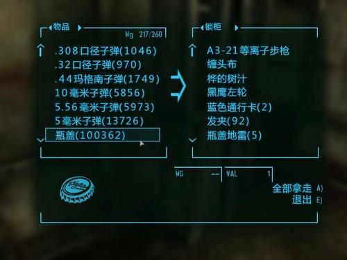 《辐射3 fallout3》不同流派加点&任务&快速赚钱攻略