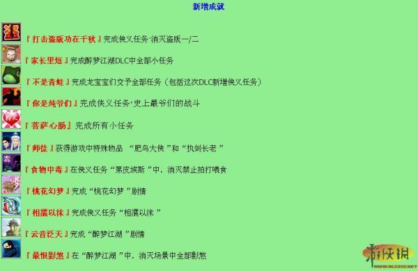 《古剑奇谭》最新dlc醉梦江湖&桃花幻梦篇全攻略