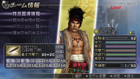PSP《无双大蛇 魔王再临》金手指+强力存档合集