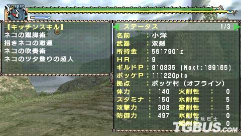 《怪物猎人2G》2G全新BOSS讨伐技巧:浮岳龙
