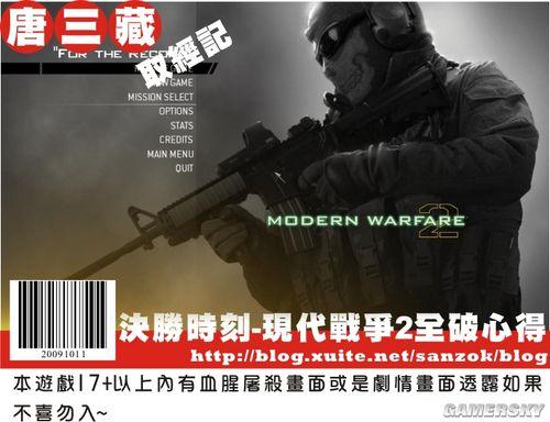《使命召唤6:现代战争2》通关图文流程心得