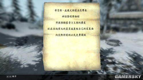 《上古卷轴5》15个魔神任务地点及神器奖励