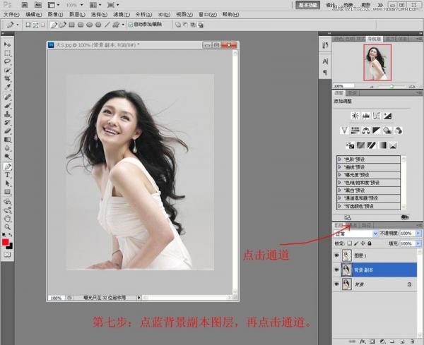 Photoshop使用通道抠出漂亮的美女人像