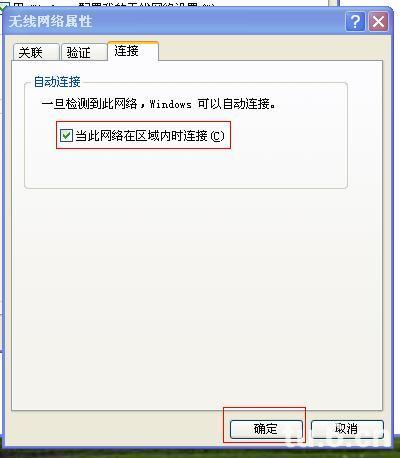笔记本怎么做wifi热点(xp版)