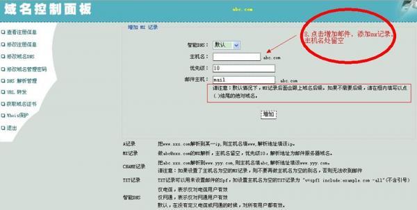 域名解析图解教程