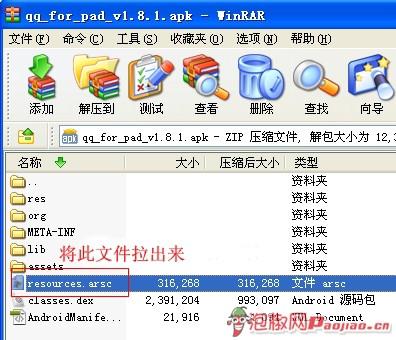 安卓手机QQ自定义尾巴编辑教程