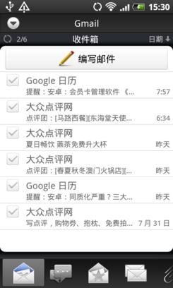 安卓手机Gmail邮箱设置