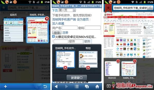手机浏览器哪个好用,对比三款浏览器横向评测