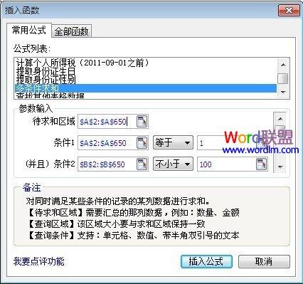 WPS表格使用多条件求和功能来统计考试成绩