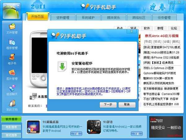 安卓手机软件安装教程