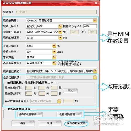 FLV转MP4方法