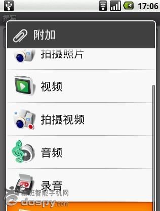 安卓系统发送多页彩信的方法