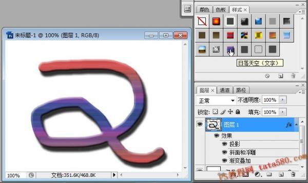 photoshop基础教程-样式的应用