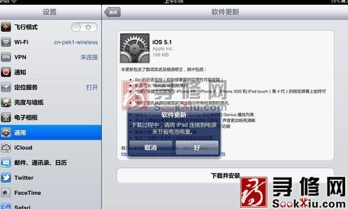ipad2升级到ios5.1教程