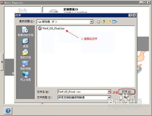 ISO文件是什么