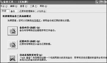 xp还原备份功能详解