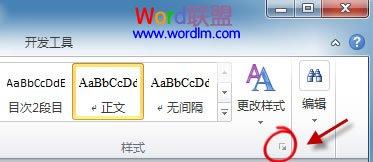 Word2010中修改默认样式