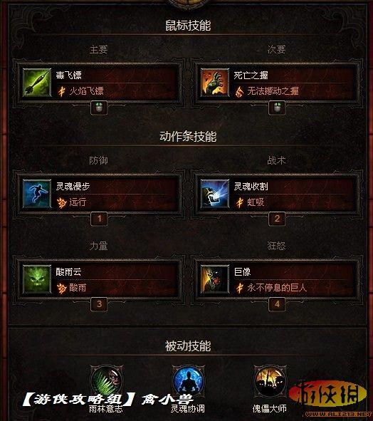 暗黑破坏神3巫医如何升级,巫医1~60级升级技巧