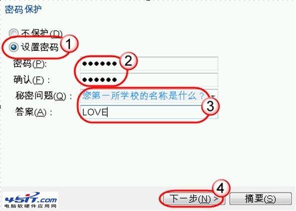 如何为台式电脑安装F11一键还原功能?_www.qq880.com