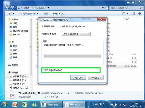 Windows7怎么刻录ISO镜像
