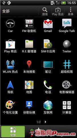 HTC One X root图文教程