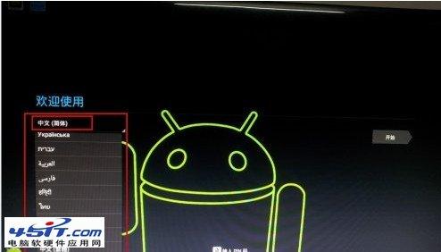 如何制作安卓启动U盘