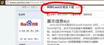 打开office 2003时缺少MINI.msi怎么办