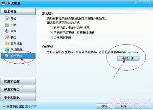 QQ怎么在线升级