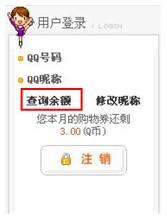 QQ音速Q币商城怎么去 怎么使用