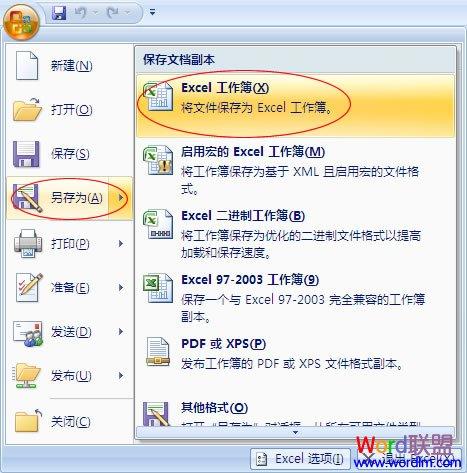 Excel2007如何设置只读加密属性,保护数据安全