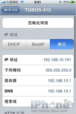 iOS6升级后Wifi连接中断怎么办
